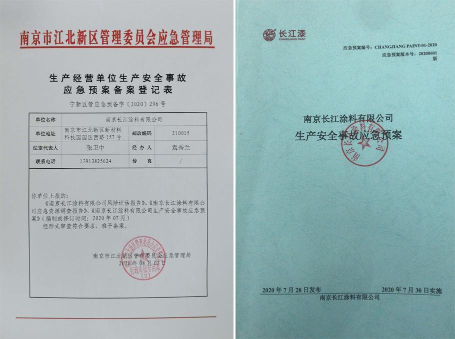 南京长江vwin国际官网有限公司生产安全事故应急预案公示